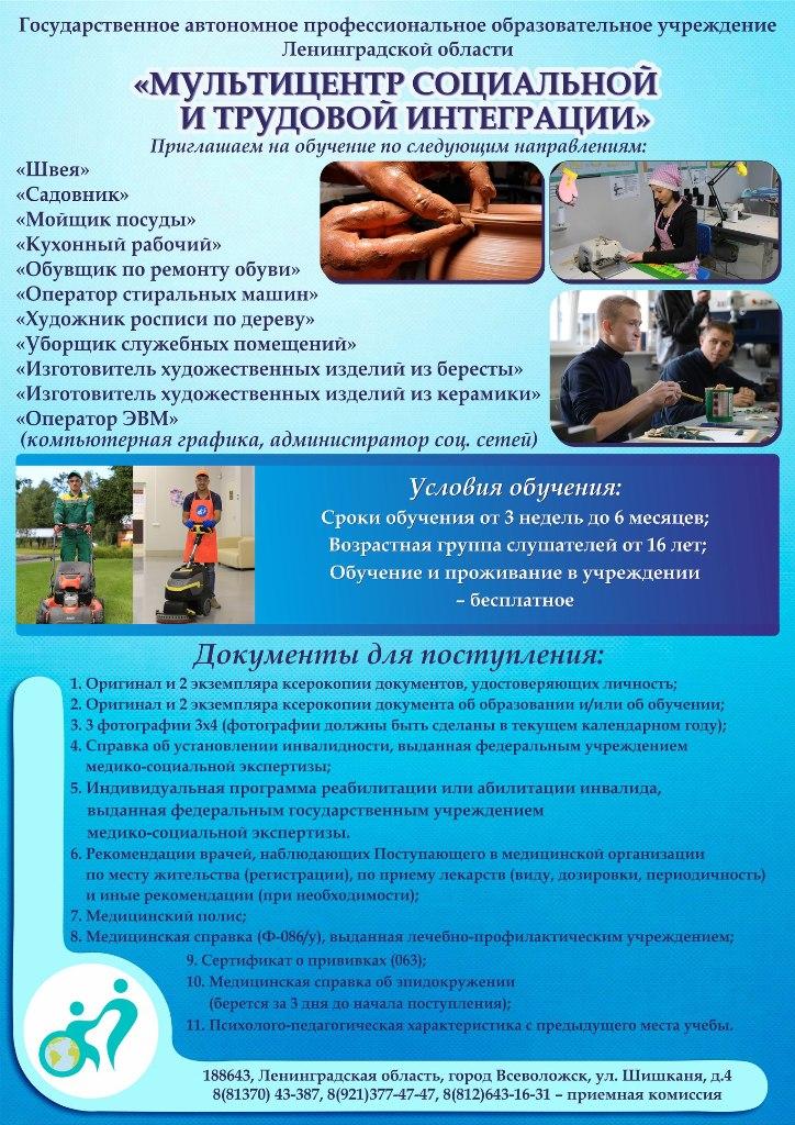 мультицентр для обучения инвалидов