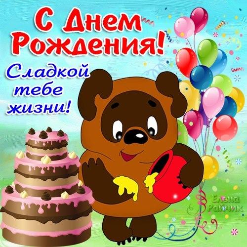 Поздравления с днём рождения парню любимому