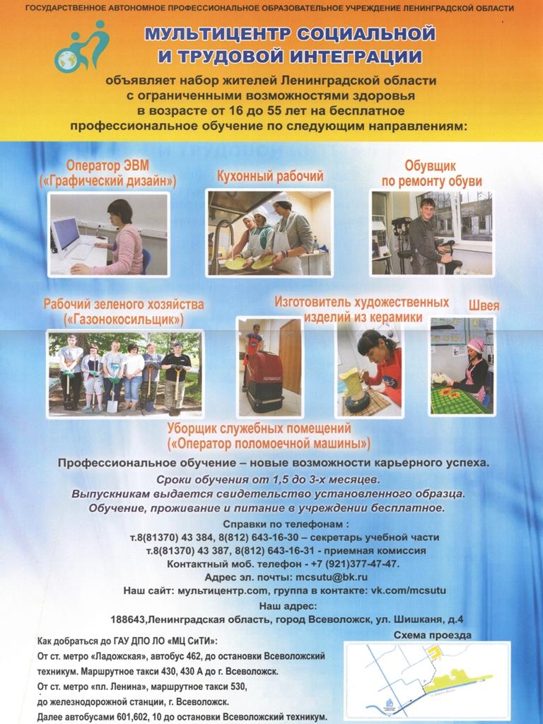 обучение для инвалидов Лен области