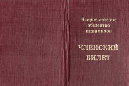 членский билет Всероссийского общества инвалидов