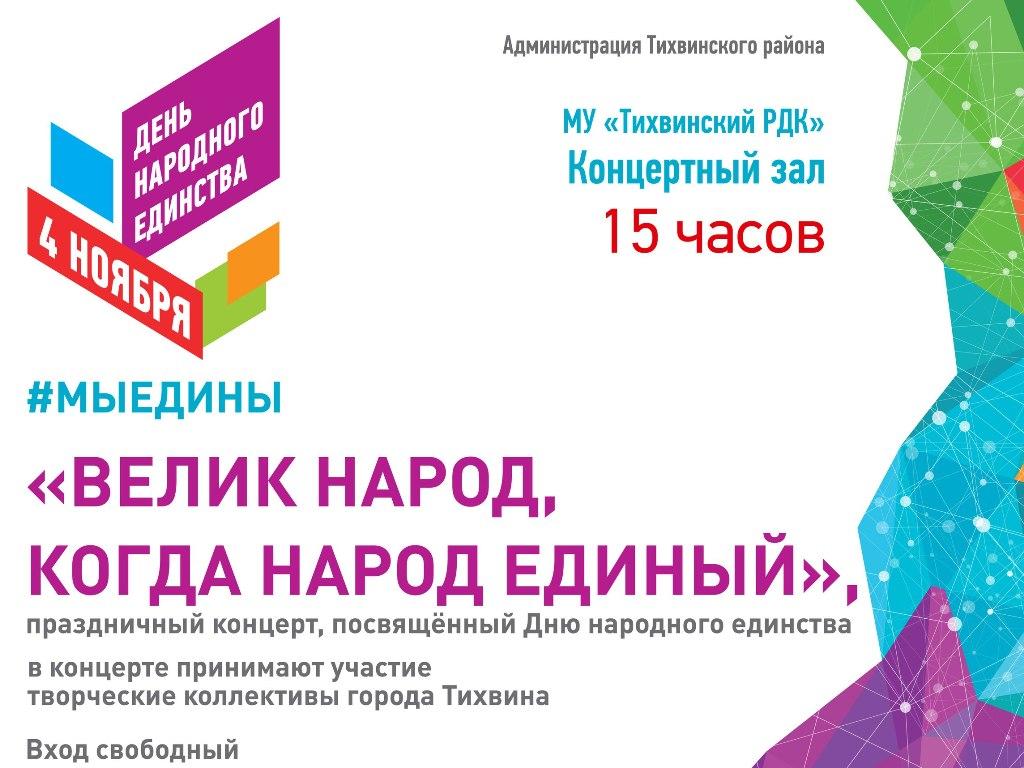 концерт в РДК Тихвина 4 ноября